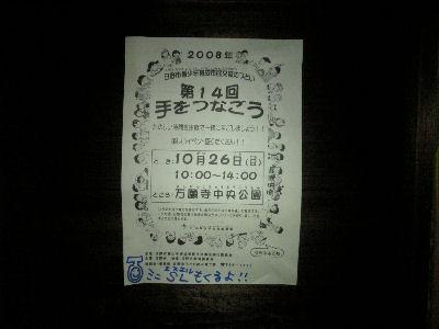 万願寺中央公園に張ってあったポスター