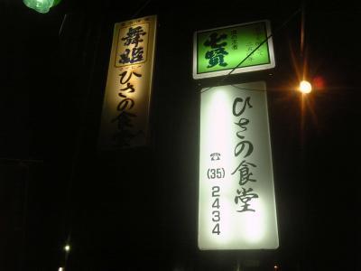 国道20号沿いの食堂 ひさご食堂