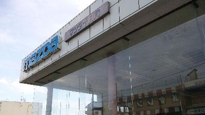 つぶれてしまった新長岡マツダの十日町営業所