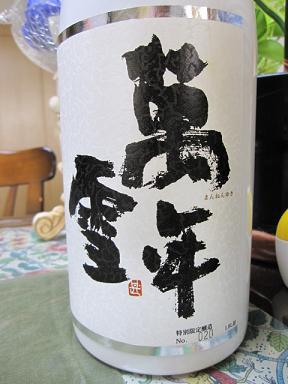 お酒は月山酒造♪