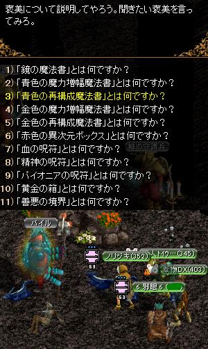 異空間04