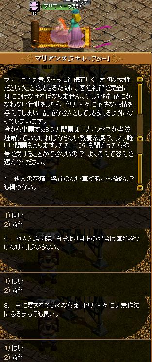 姫マスクエ