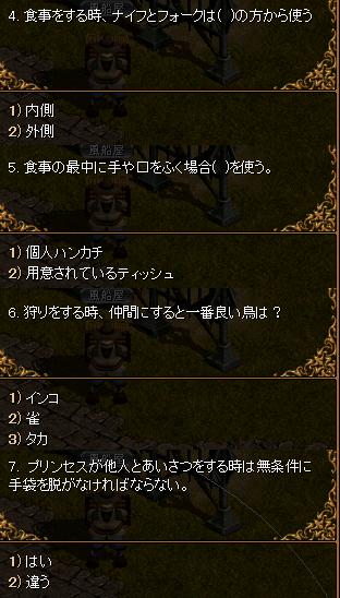 姫マスクエ02