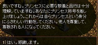 姫マスクエ03