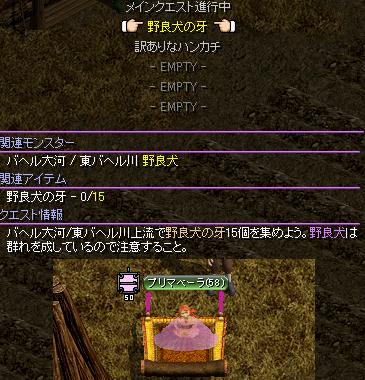 姫レベ上げ03