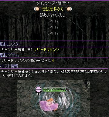 姫レベ上げ04