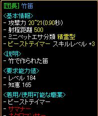 テイマ記録02