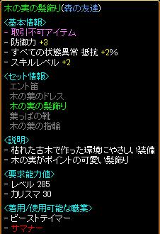 テイマ記録05