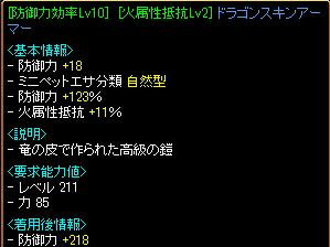 テイマ記録12