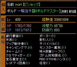 BIS記録02