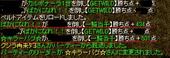 一騎Gv8