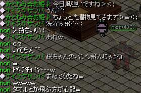 と・・・ともちゃん?w