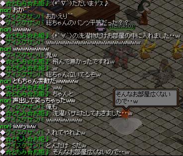 と・・・ともちゃん?2w