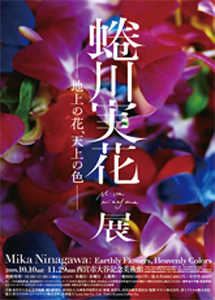 ninagawa.jpg