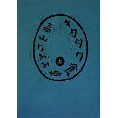 takayamabook.jpg