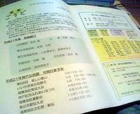 20090303公民館報