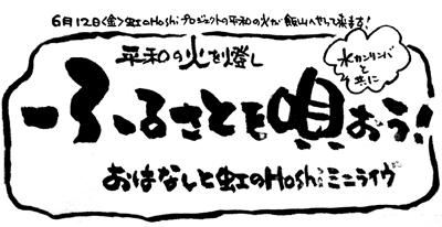 虹のHoshi飯山1