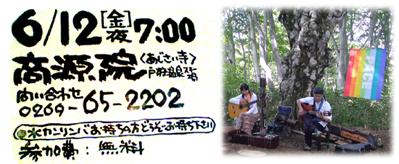 虹のHoshi飯山2