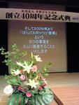 090704中野JC40th総会