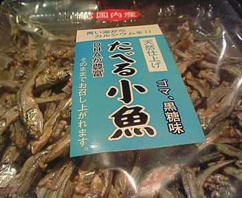 091027小魚