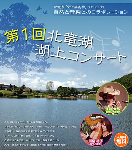 北竜湖湖上コンサート