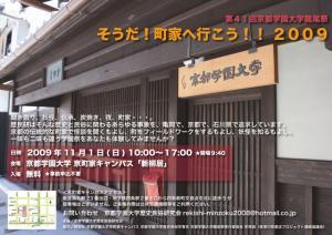 歴民研ポスターweb用(ver2)