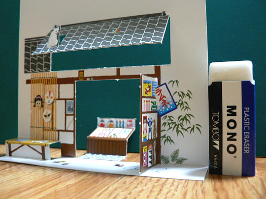 Okoshibumi02.jpg