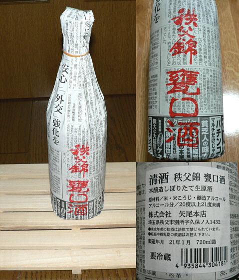 秩父錦甕口酒1