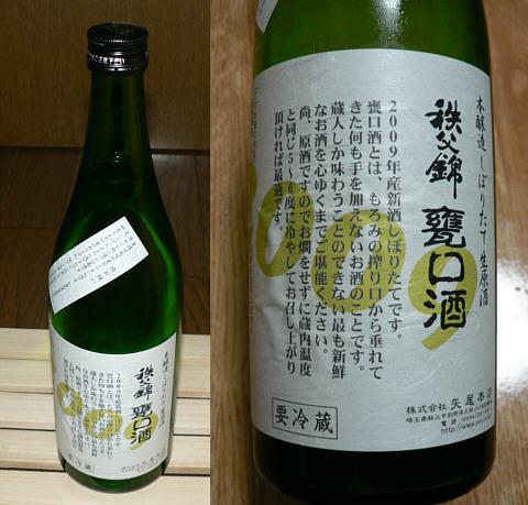 秩父錦甕口酒2