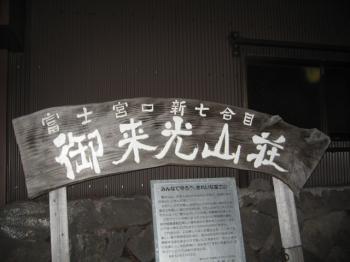 富士宮口新七合目
