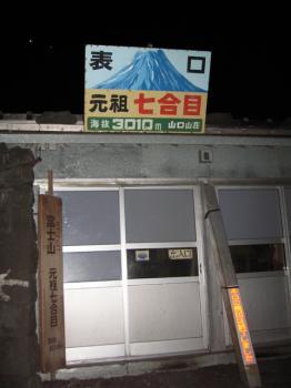 富士宮口元祖七合目