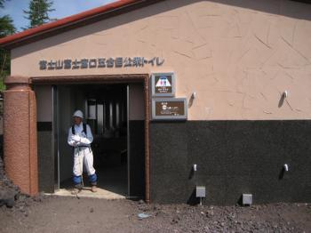 一億円のトイレ