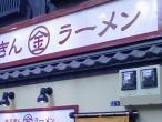 まるきん@銀座