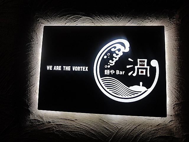 麺やBar 渦@本鷺沼