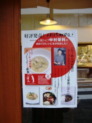 中村屋のポスター