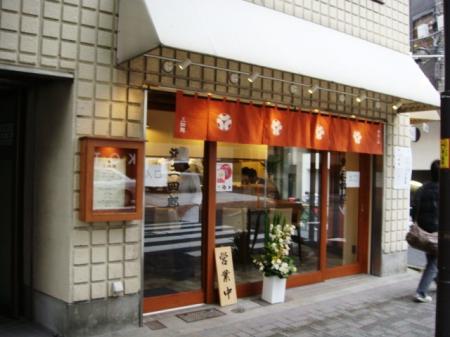 麺処 三四郎@神保町