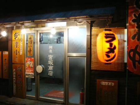 麺屋 宮坂商店@諏訪駅前店