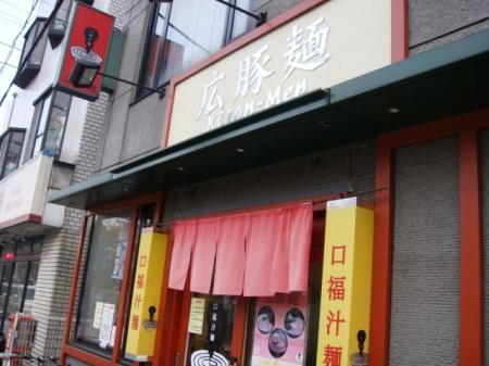 口福汁麺 広豚麺@溝の口