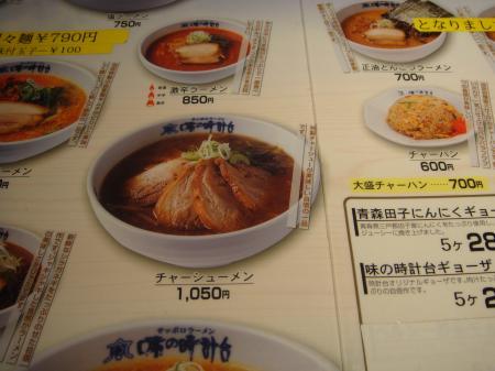 メニュー@味の時計台