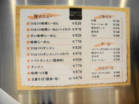 メニュー@TOKYO味噌ラーメン