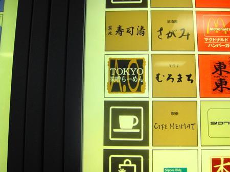 TOKYO味噌ラーメン@大手町