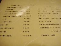 メニュー@つけ麺 志こつ