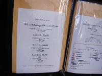 メニュー@鉄板焼きkurosawa