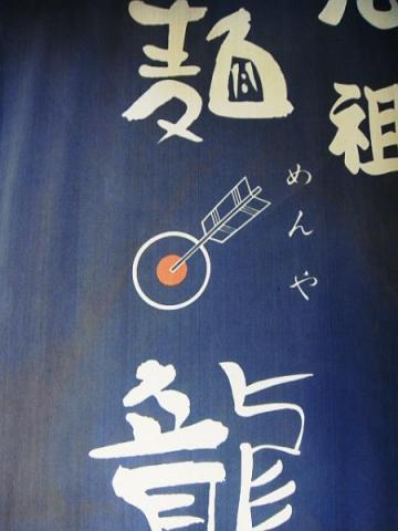 麺矢龍王@武蔵小山