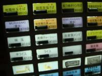 券売機@麺屋宗&SOU