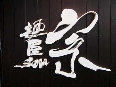 麺屋宗&SOU@中目黒