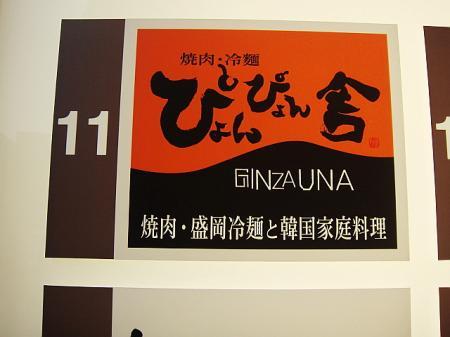 盛岡冷麺&焼肉ぴょんぴょん舎@銀座