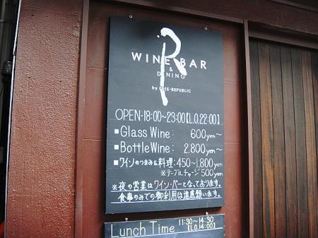 WINE BAR R@新富町