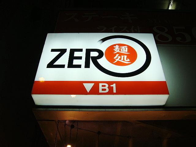 麺屋ZERO@立川