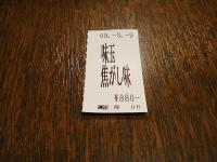 味玉焦がし味@麺屋 侍